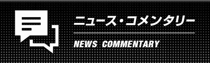 ニュース・コメンタリー