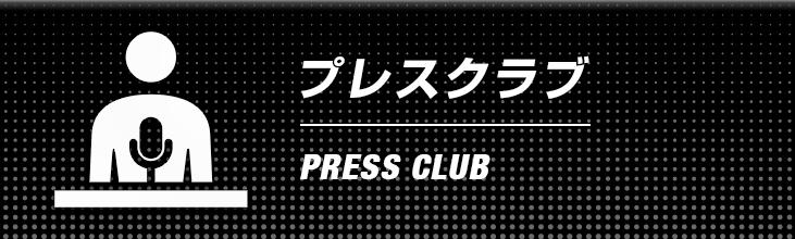 プレスクラブ