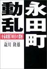 永田町動乱――小泉政権700日の深層  (歳川隆雄)