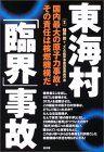東海村「臨界」事故――国内最大の原子力事故・その責任は核燃機構だ