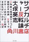 サブカルチャー反戦論  (大塚英志)