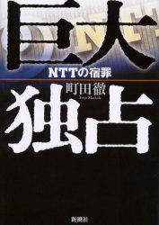 巨大独占――NTTの宿罪