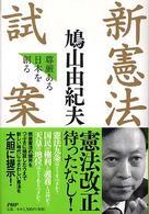 新憲法試案―尊厳ある日本を創る(鳩山由紀夫)