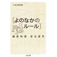人生の教科書 よのなかのルール(藤原和博)