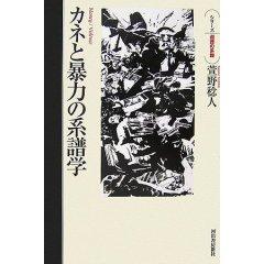 カネと暴力の系譜学 (萱野稔人)