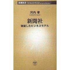 新聞社―破綻したビジネスモデル  (河内孝)