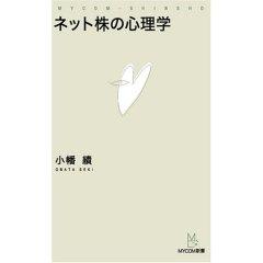 ネット株の心理学  (小幡績)