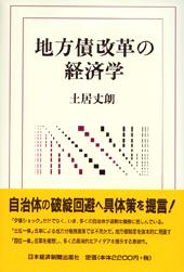 地方債改革の経済学  (土居丈朗)