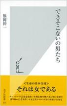 405_fukuoka