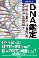 DNA鑑定―科学の名による冤罪  (天笠啓祐)
