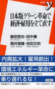 日本版グリーン革命で経済・雇用を立て直す