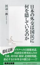 日本の外交は国民に何を隠しているのか  (河辺一郎)