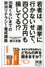 若者は、選挙に行かないせいで、四〇〇〇万円も損してる!?  (森川友義)