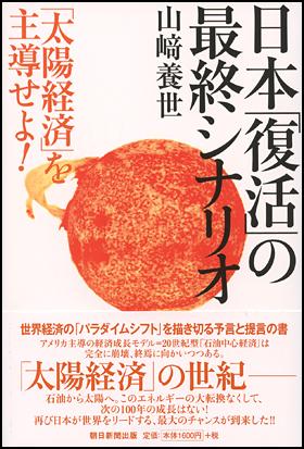 日本「復活」の最終シナリオ ―「太陽経済」を主導せよ!