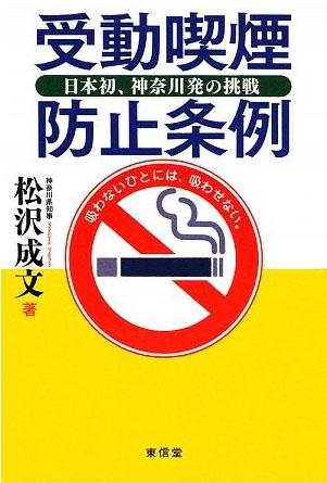 受動喫煙防止条例―日本初、神奈川発の挑戦(松沢成文)