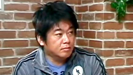 (堀江貴文 )