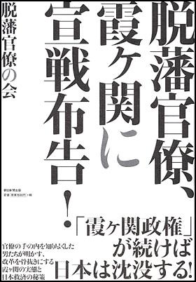 脱藩官僚、霞ヶ関に宣戦布告!