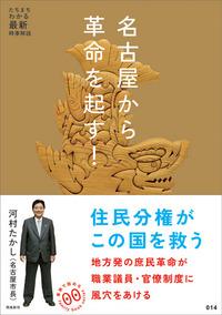 名古屋から革命を起す!