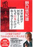 世界経済が回復するなか、なぜ日本だけが取り残されるのか (野口悠紀雄)
