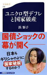 ユニクロ型デフレと国家破産  (浜矩子)