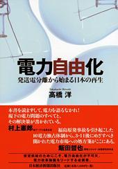 電力自由化 ―発送電分離から始まる日本の再生 (高橋洋)