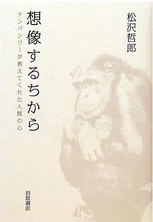 想像するちから――チンパンジーが教えてくれた人間の心 (松沢哲郎)