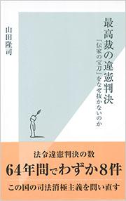 最高裁の違憲判決(山田隆司)