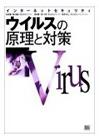 ウイルスの原理と対策―インターネットセキュリティ