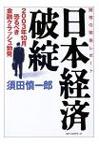 日本経済破綻―2003年10月恐るべき金融クラッシュ勃発 驚愕の緊急レポート(須田慎一郎)