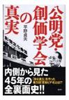 公明党・創価学会の真実 (平野貞夫)