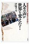 人々の声が世界を変えた!―特派員が見た「紛争から平和へ」(伊藤千尋)