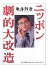 ニッポン劇的大改造
