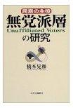 民意の主役 無党派層の研究 (橋本晃和)