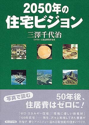 2050年の住宅ビジョン (三澤千代治)