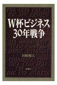 W杯ビジネス30年戦争  (田崎健太)