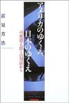 アメリカのゆくえ、日本のゆくえ―司馬遼太郎との対話から (霍見芳浩)