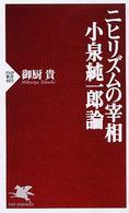 ニヒリズムの宰相 小泉純一郎論