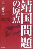 靖国問題の原点 (三土修平)