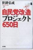 自民党改造プロジェクト650日 (世耕弘成)