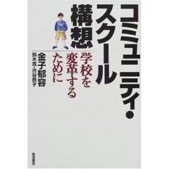 コミュニティ・スクール構想