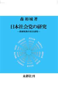 日本社会党の研究―路線転換の政治過程