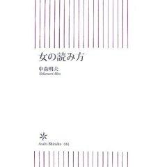 女の読み方  (中森明夫)