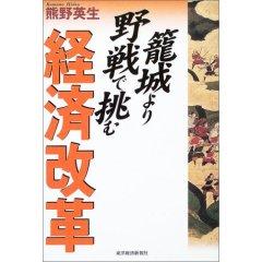籠城より野戦で挑む経済改革  (熊野英生)