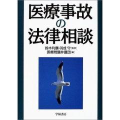 医療事故の法律相談  (鈴木利廣)