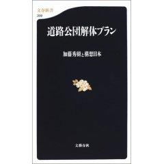 道路公団解体プラン  (加藤秀樹)