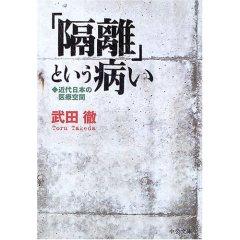 「隔離」という病い―近代日本の医療空間