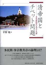 清帝国とチベット問題
