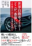 世界自動車メーカー どこが一番強いのか? (土屋勉男)