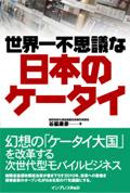 377_taniwaki