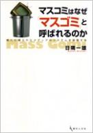 380_hizumi
